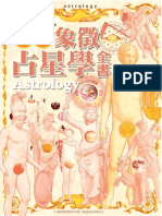 圖解象徵占星學全書_下