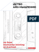 Design Thinking Manual Bootleg RUS