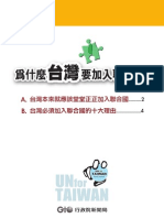 UN for Taiwan (color)