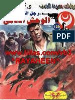 139 - الوحش الادمي