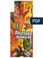 Vikramathithan kadhaigal(manojebooks.org).pdf