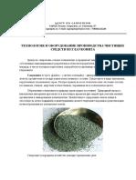 Технология и Оборудование Производства Чистящих Средств Из Глауконита