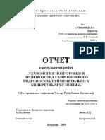 ОБРАЗЕЦ Отчет Технология Производства и Оборудование Сапропелевого Гидропосева