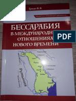 Бессарабия в международных отношениях Нового времени - Гросул В.