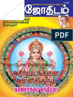பால ஜோதிடம் 2018-11-09.pdf
