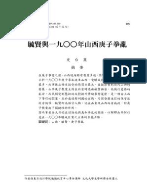 史台麗-毓賢與一九00年山西庚子拳亂| Religious Faiths | China