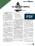 新课改语文阅读教学新理念.pdf