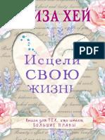 Isceli Svoyu Zhizn PDF