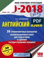 1207- ЕГЭ-2018. Английский Язык. 30 Вариантов_Музланова_2017 -400с