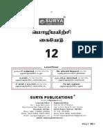 12th Surya Mozhi Peyarchi
