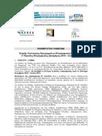 έναρξη επιμορφωτικής περιόδου 2010-2011 για το Β΄επίπεδτο επιμόρφωσης στις ΤΠΕ.