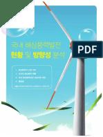 [기획이슈]국내 해상풍력발전 현황 및 방향