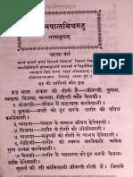 Madan Pal Nighantu Hindi Translation - Naval Kishore Press.pdf