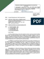 Βαθμολογική Εξέλιξη - Διακριτικά Μ. Υπξκών (ΑΣΣΥ)