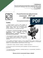 BieloRussia Physics Olympiads