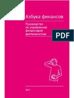 Kollektiv Avtorov Azbuka Finansov.a6