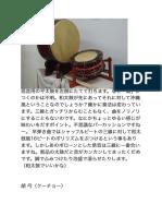 民族楽器6-7