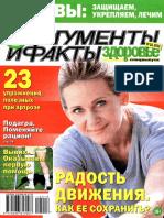 Аргументы и факты. Спецвыпуск . Здоровье №16 (2012)