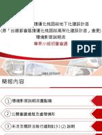 臺鐵都會區捷運化桃園段地下化建設計畫