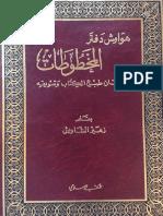 هوامش دفتر المخطوطات وإتقان طبع الكتاب وتسويقه - زهير الشاويش