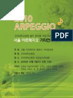 2010 Seoul Arpeggio Poster