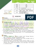 B3-teacher skills_cn.pdf
