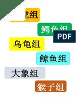 华文组别奖励表.docx