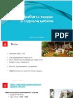 2019.05.16 Обработка террас и садовой мебели