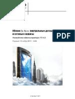 ВДЦ и сети - Руководство администратора.pdf