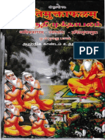 SmrithiMukthaPalamPart-3.pdf