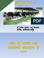 gau palan in hindi.pdf
