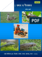 Top Snakes Myths in marathi