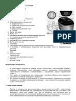 Moulinex ow-6002 (1).pdf