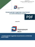 Реализация мер поддержки субъектов МСП на территории моногородов