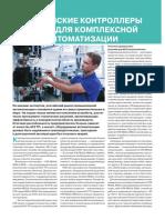 Российские контроллеры REGUL для комплексной автоматизации