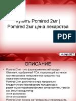 Купить Pomired 2мг