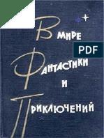 Efremov v Mire Fantastiki i Priklyucheniy 2 v Mire Fantastiki i Priklyucheniy Vypusk 2 1963 g .AMll Q RuLit Me 519297