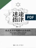 迷途指津 犹太笑话中蕴藏的成功法则 2012.1