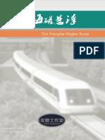Shanghai Maglev Manual English