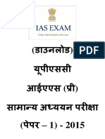 Download UPSC IAS Pre General Studies Exam Paper 2015 Paper 1 Hindi Held on 23-8-2015 Www.iasexamportal.com