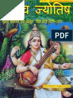 Gurutva Jyotish- Vidya Prapti Vishesh-2010