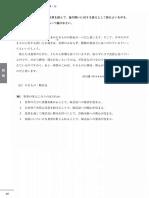 jlpt grammar Ready for n2.pdf