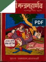 Mantra-Maharnava-Mishra-Khand.pdf