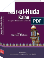 Nur-ul-Huda Kalan English Translation