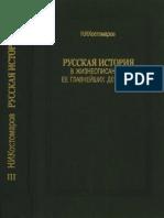 Kostomarov Russkaya Istoriya v Zhizneopisaniyakh Kn3 1992