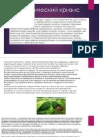 Ekologicheskiy_krizis (1)