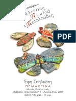 Προσκληση Πεμαχρινα 2019-Invitation Pemachrina 2019
