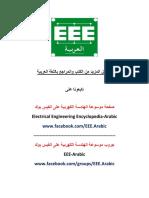 برمجة التحكم - الكتاب الثالث