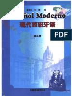现代西班牙语第三册 español moderno tercero