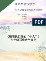 写人记叙文案例分析.pptx